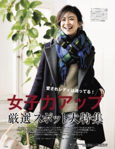 雑誌クラッシー女子力アッツ厳選スポット大特集